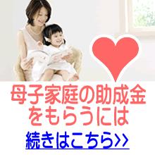 母子家庭の助成金