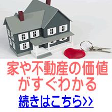 家やマンションを高く売る